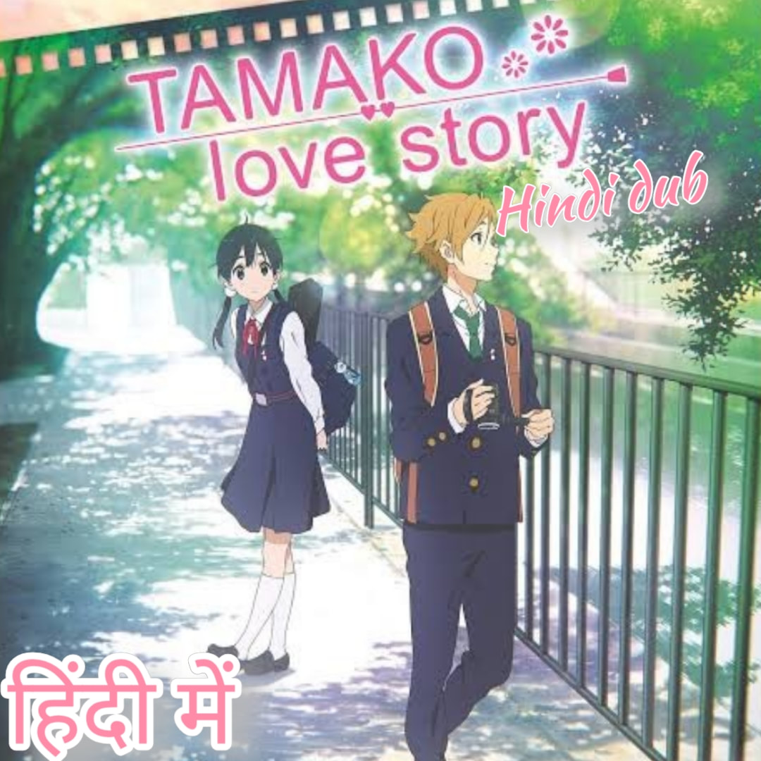 Tamako Love Story Hindi Dub Anime Dubbing Stars